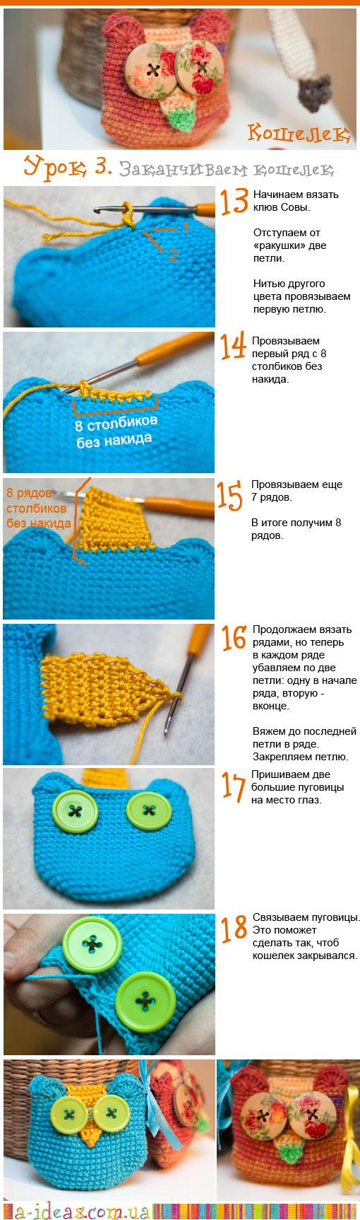 Вязаный крючком кошелек урок 3