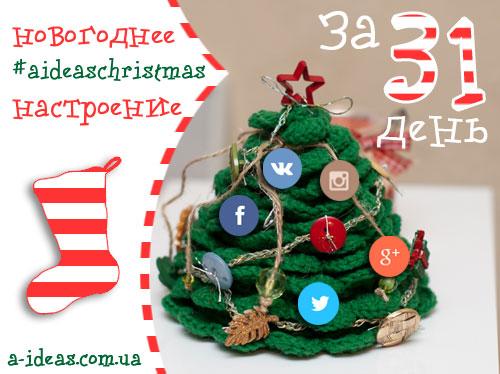 Новогоднее настроение за 31 день