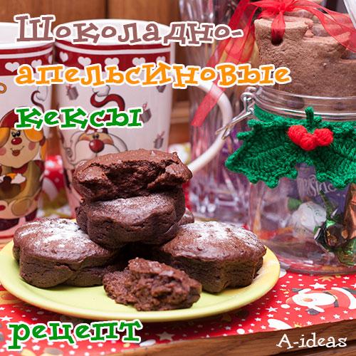 Шоколадно-апельсиновые кексы к Новому году