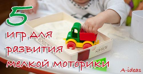 игры для развития мелкой моторики у детей