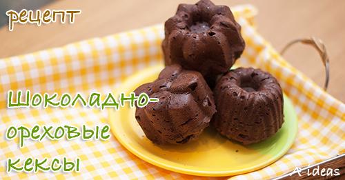 Рецепт шоколадно-орехового кекса