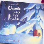 Рецензия: «Одного разу на Різдво» Н. Гербиш