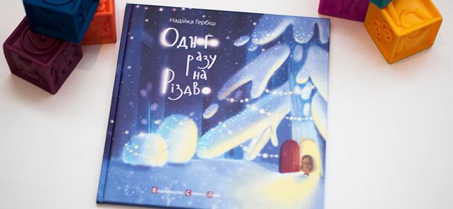 """Детская книжка Надежды Гербиш """"Одного разу на Різдво"""""""