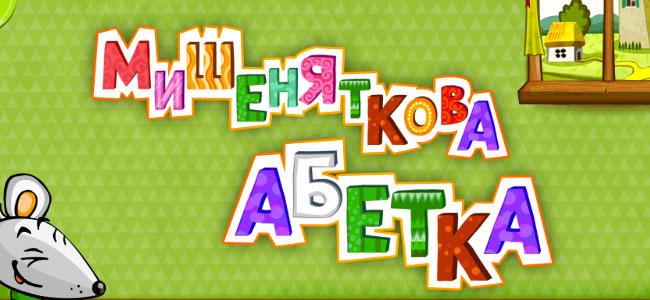 """Мишеняткова абетка"" - отличная игра для детей"