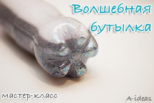 Волшебная бутылка для детей