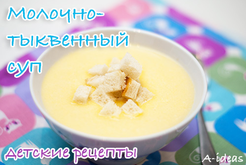 Молочно-тыквенный суп для ребенка
