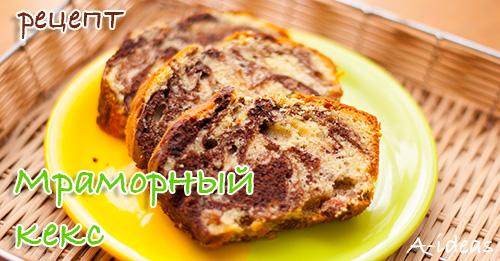 Мраморный кекс - мой любимый рецепт