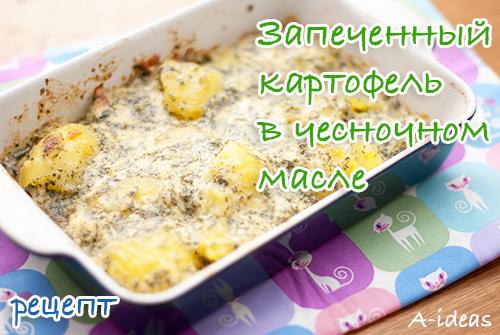 Картофель в чесночном масле рецепт