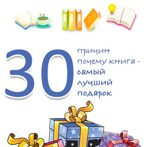 30 причин почему книга - самый лучший подарок