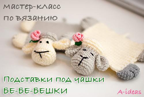 Подставки под чашки овечки Бе-Бе-Бешки мастер-класс