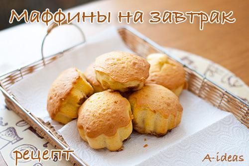 Быстрые маффины на завтрак рецепт