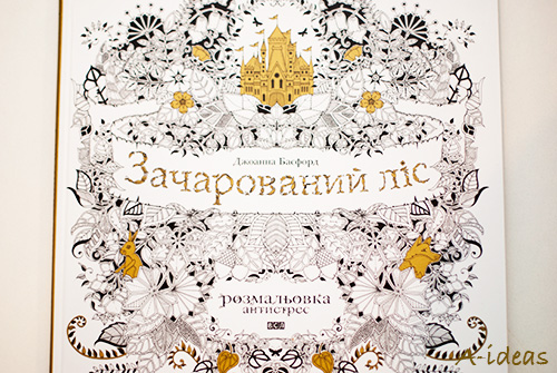 "30 причин купить книжку ""Зачарований ліс"" от Джоанны Басфорд"