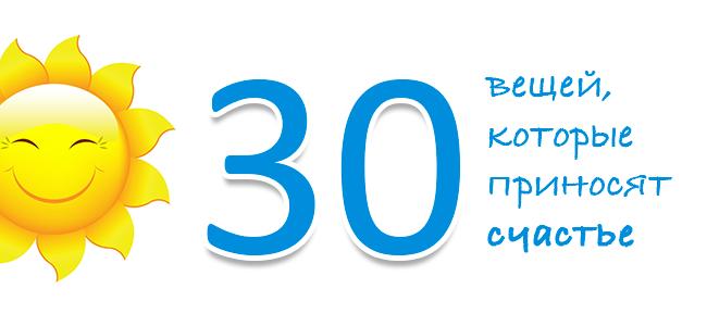 30 вещей, которые приносят счастье