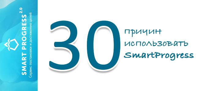 30 причин использовать SmartProgress