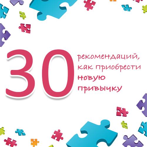 30-sposobov-vyrabotat-novuyu-pivychku