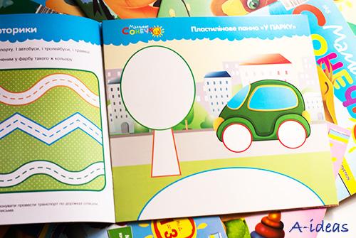 """Детский журнал """"Мамине сонечко"""" и 10 причин его купить"""