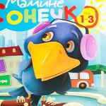 Детский журнал «Мамине сонечко» и 10 причин его купить