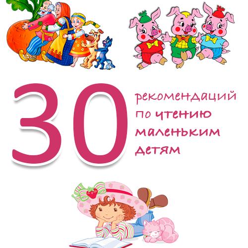 30 рекомендаций по чтению маленьким детям