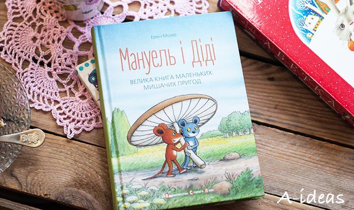 """Лучшие книги для дошкольников: """"Мануель і Діді"""" Е.Мозер"""