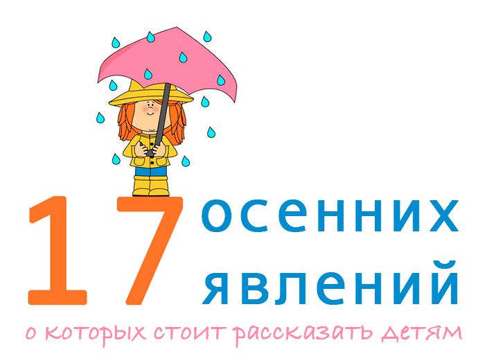 Времена года: рассказ об осени для детей