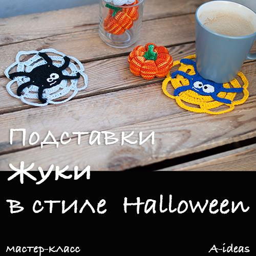 Декор на Хэллоуин: подставки с жуками