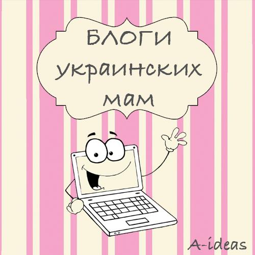 украинские мамы-блоггеры